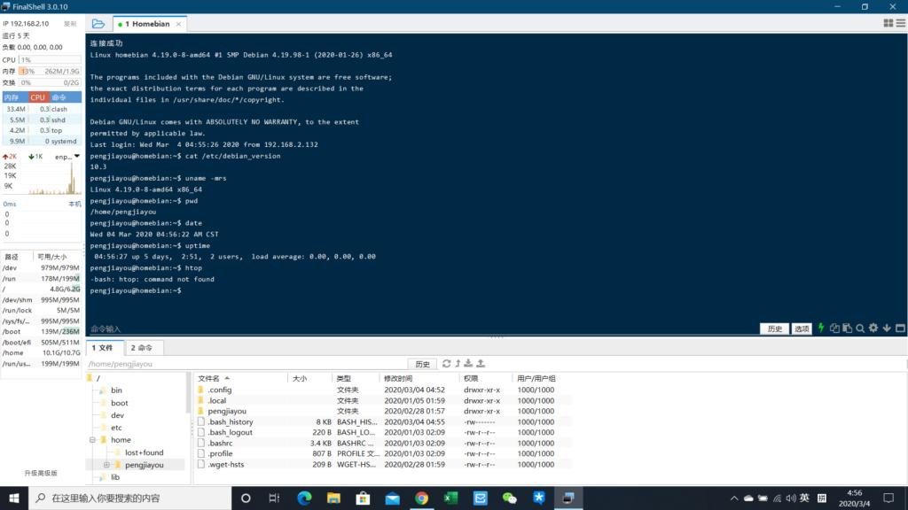 FinalShell, 原来 Windows 下最好的 SSH 客户端是它?